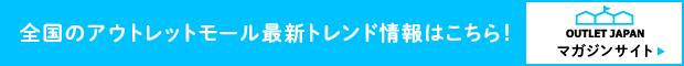 outlet japan magazine