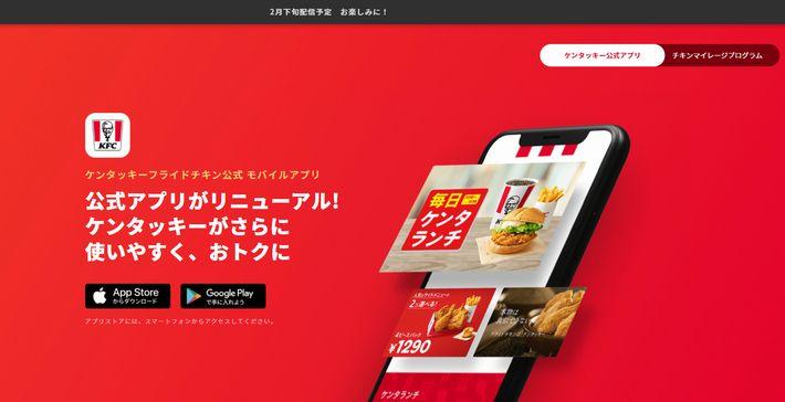 KFC(ケンタッキー・フライド・チキン)
