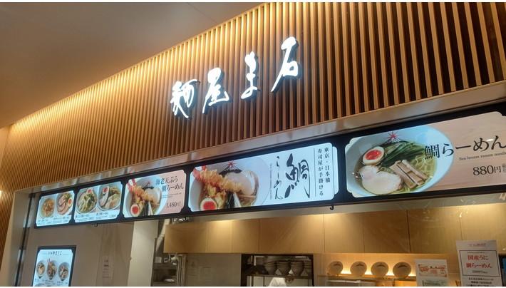 日本橋麺屋ま石