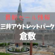 【2021年4-5月】三井アウトレットパーク倉敷の最新セール情報まとめ