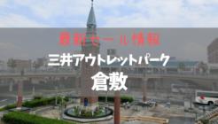 三井アウトレットパーク倉敷の最新セール情報まとめ