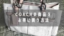 COACH(コーチ)のバッグをアウトレット価格でお得に買う方法