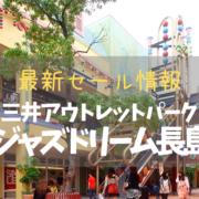 【2021年4-5月】三井アウトレットパーク ジャズドリーム長島の最新セール情報まとめ