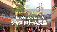 【2020年8月】三井アウトレットパーク ジャズドリーム長島の最新セール情報まとめ