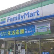 FamiPay(ファミペイ)でもっとお得にファミリーマートを利用しよう!