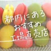 これは安い♪都内の工場直売店で出来立てゲット!東京のおすすめ直売店14選