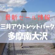 【2021年4月】三井アウトレットパーク 多摩南大沢の最新セール情報