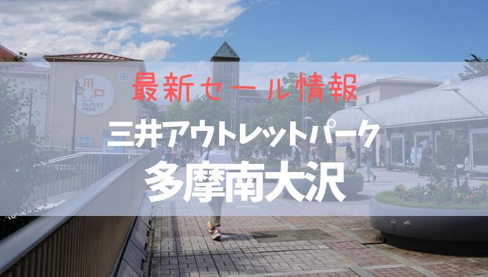 【2021年3月】三井アウトレットパーク 多摩南大沢の最新セール情報