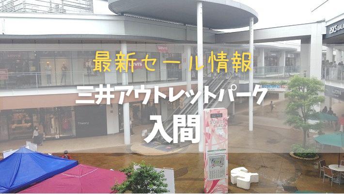 【2020年11月】三井アウトレットパーク入間の最新セール情報をお届け