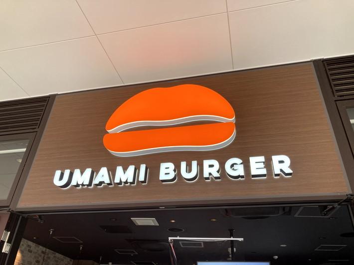 ウマミバーガー