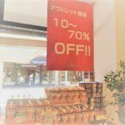 木更津アウトレットに行ったら「食品買い」がマスト!