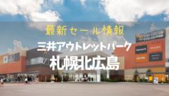 【2020年8月】「三井アウトレットパーク札幌北広島」の最新セール情報まとめ