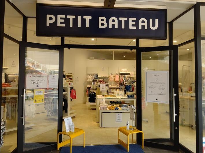 PETIT BATEAU(プチバトー)外観