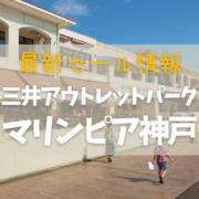【2021年4-5月】三井アウトレットパーク マリンピア神戸の最新セール情報まとめ