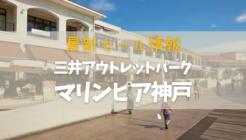 【2020年8月】「三井アウトレットパーク マリンピア神戸」の最新セール情報まとめ