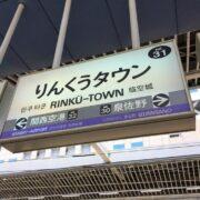 りんくうタウンのおすすめデートコース♡週末どこ行くか迷ったらココ!