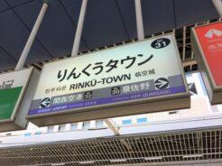 りんくうタウン