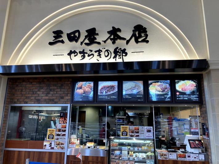 三田屋本店-~やすらぎの郷~