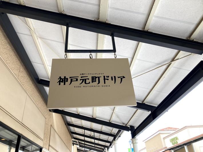 神戸元町ドリア
