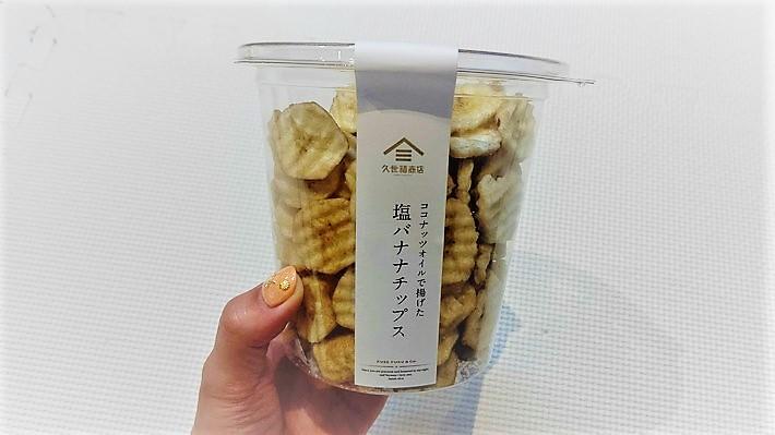 塩バナナチップス