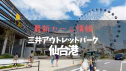 三井アウトレットパーク仙台港最新セール情報