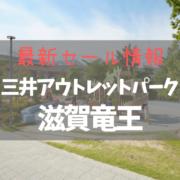 【2021年4-5月】三井アウトレットパーク 滋賀竜王の最新セール情報