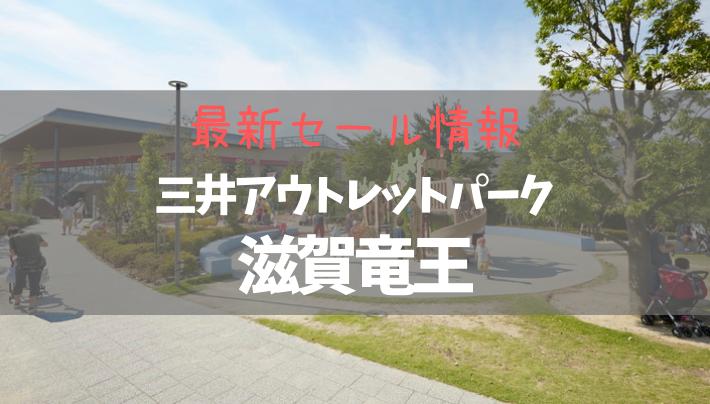 三井アウトレットパーク 滋賀竜王の最新セール情報!