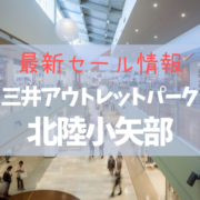【2020年4-5月】三井アウトレットパーク 北陸小矢部最新セール情報