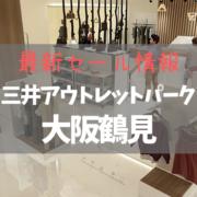 【2021年4-5月】三井アウトレットパーク 大阪鶴見の最新セール情報