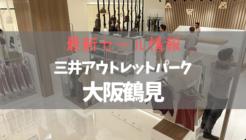 【2020年9月】三井アウトレットパーク 大阪鶴見の最新セール情報