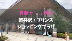 軽井沢・プリンスショッピングプラザの最新セール情報!