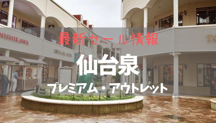 【2020年9月】仙台泉プレミアム・アウトレットの最新セール情報