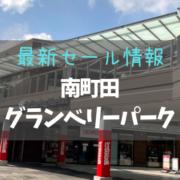 【2021年4-5月】南町田グランベリーパークの最新セール情報