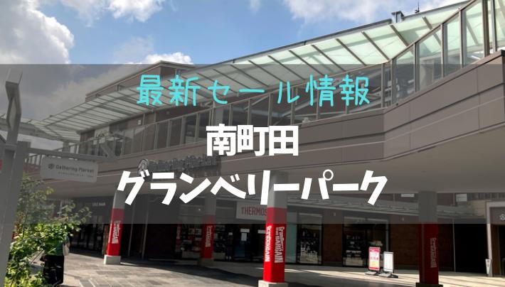 南町田グランベリーパーク最新セール情報