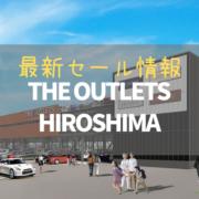 【2021年3月】THE OUTLETS HIROSHIMAの最新セール情報