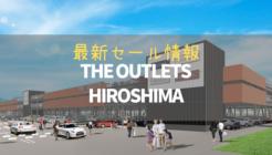 THE OUTLETS HIROSHIMAの最新セール情報