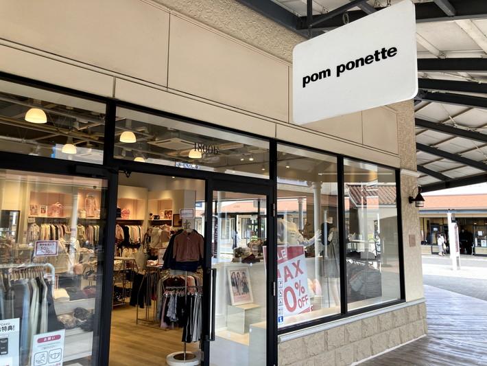Pom Ponette
