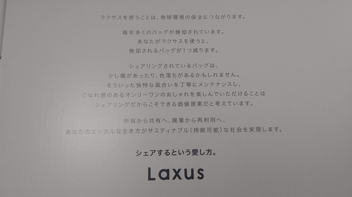 Laxus箱
