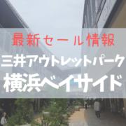 【2021年4月】三井アウトレットパーク横浜ベイサイドの最新セール情報
