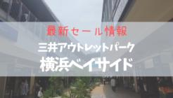三井アウトレットパーク横浜ベイサイドの最新セール情報