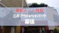 三井アウトレットパーク幕張の最新セール情報まとめ