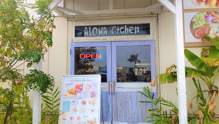 AROHA-KITCHEN(アロハキッチン)