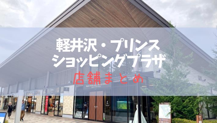 軽井沢・プリンスショッピングプラザの店舗まとめ