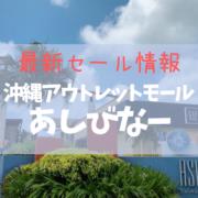 【最新情報更新】沖縄アウトレットモールあしびなーの最新セール情報まとめ