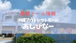 沖縄あしびなー