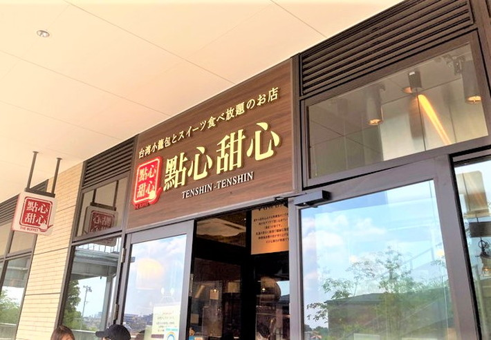 南町田グランベリーパーク_ザ ブッフェ 點心甜心