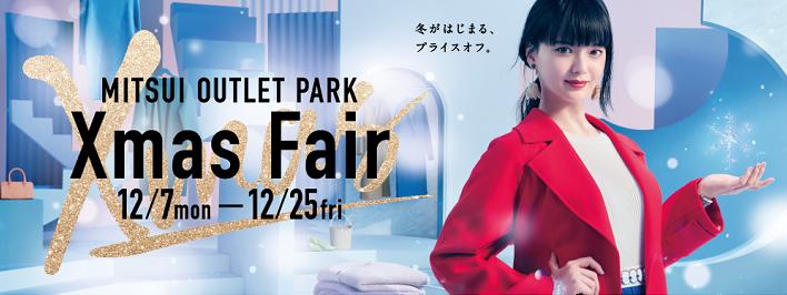 三井アウトレットパーク_クリスマスフェア