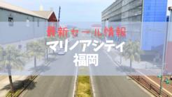 マリノアシティ福岡_最新セール情報
