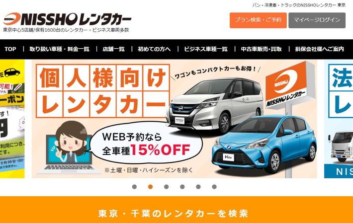 NISSHOレンタカー