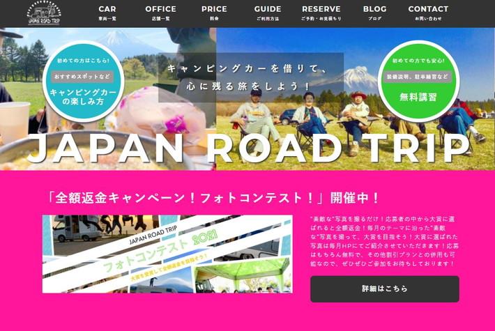 JAPAN LOAD TRIP(ジャパンロードトリップ)